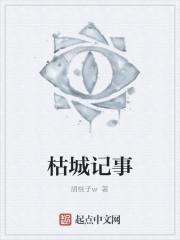 《枯城记事》作者:胡桃子w