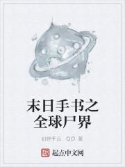《末日手书之全球尸界》作者:幻世千云.QD