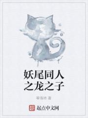 《妖尾同人之龙之子》作者:零洛琦