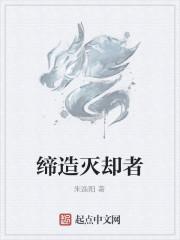 《缔造灭却者》作者:朱逸阳