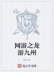 《网游之龙游九州》作者:墨囚