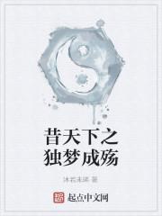 《昔天下之独梦成殇》作者:沐若未晞