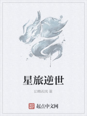 《星旅逆世》作者:幻雨若风
