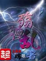 《殇神乱》作者:上海滩瑞哥