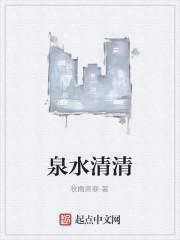 《泉水清清》作者:秋雨萧寒