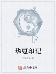 《华夏印记》作者:天汉缘心