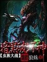 《虫族大战暗黑破坏神》作者:狼蛛