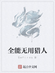 《全能无用猎人》作者:Sefiros