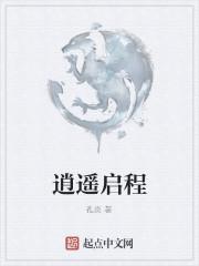 《逍遥启程》作者:孔炎