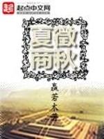 《夏徵商秋》作者:赢若木