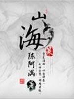 《山海策》作者:陈阿满.QD