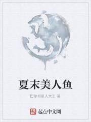 《夏末美人鱼》作者:巴尔坦星人大王