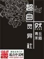 《超自然灵异社》作者:青丘禾陌