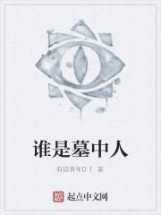 《谁是墓中人》作者:有痣青年01
