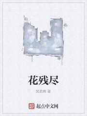 《花残尽》作者:吴思雨