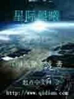《星际晨曦》作者:天使之城