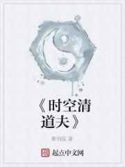 《《时空清道夫》》作者:秦陌痕