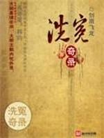 《洗冤奇录》作者:剑雨飞龙