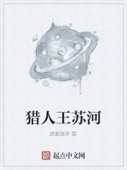 《猎人王苏河》作者:遗墨画梦