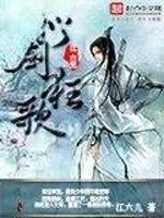 《纵剑狂歌》作者:江六儿
