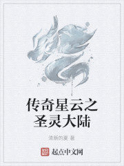 《传奇星云之圣灵大陆》作者:清新的夏