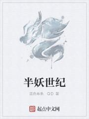《半妖世纪》作者:蓝色布条.QD