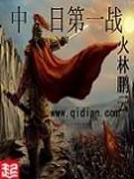 《中日第一战》作者:火林鹏云