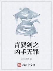 《青婴剑之凶手无罪》作者:法号博博