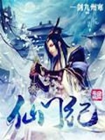 《仙门纪》作者:一剑九州寒