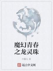 《魔幻青春之龙灵珠》作者:冷馨儿