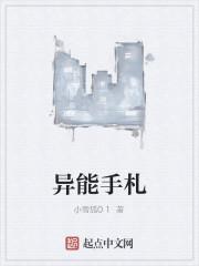 《异能手札》作者:小雪狐01