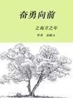 《奋勇向前》作者:金波玉