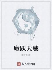 《魔跃天威》作者:霍筱筠
