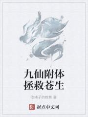 《九仙附体拯救苍生》作者:吃橘子的猫熊
