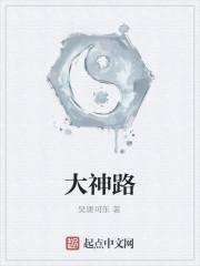 《大神路》作者:吴唐可乐