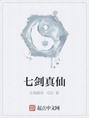 《七剑真仙》作者:江烟孤舟.QD