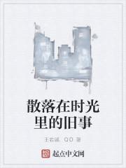 《散落在时光里的旧事》作者:王若诚.QD