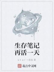 《生存笔记再活一天》作者:star~星辰