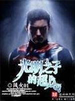 《光明之子的超人》作者:风火01