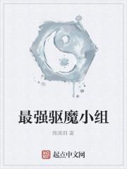 《最强驱魔小组》作者:殇漓玥