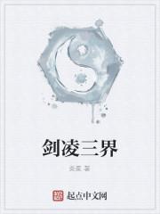 《剑凌三界》作者:炎冕