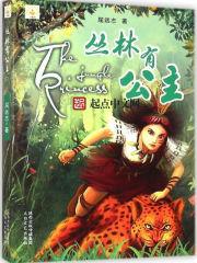 《丛林有公主》作者:屈远志