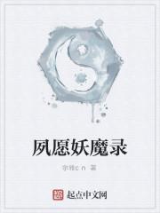 《夙愿妖魔录》作者:尔雅cn