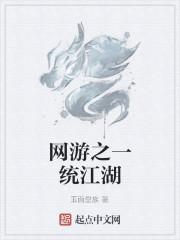 《网游之一统江湖》作者:玉面皇族
