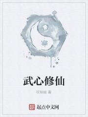 《武心修仙》作者:哎辣椒