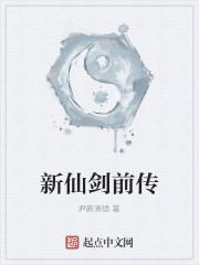 《新仙剑前传》作者:尹萧清啸