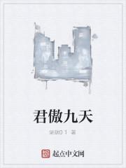 《君傲九天》作者:柒歆01