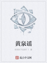 《黄泉谣》作者:诗词天下无双11