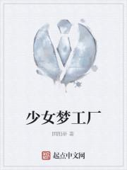 《少女梦工厂》作者:阴阳帝