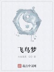 《飞鸟梦》作者:火炫荡漾.QD